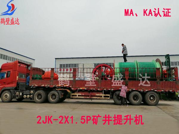 2JK-2X1.5P矿井提升机