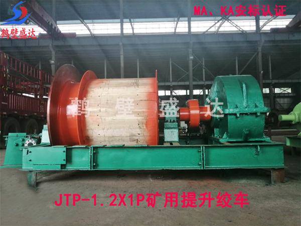 JTP-1.2X1P矿用提升绞车