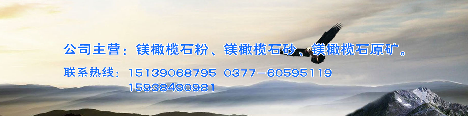 镁橄榄石价格_镁橄榄石 - 西峡县奇安橄榄石加工有限公司