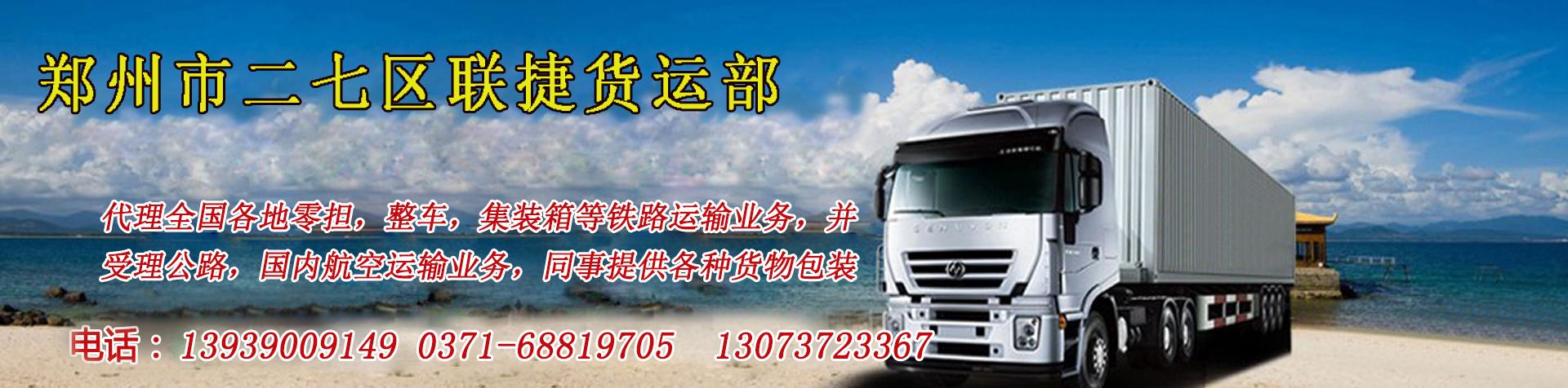 郑州市二七区联捷货运部:有大、中、小型接送货物车辆。代理全国各地零担,整车,集装箱等铁路运输业务,并受理公路,国内航空运输业务,同时提供各种货物包装。经营中遵循诚信为本、客户至上、合作互利的经营理念,努力为客户提供满意超值的服务,从而赢得客户的广泛信赖与支持,促进了郑州物流快速健康发展。 系新型的以优质服务见长的专业正规物流,善长于通过不同的货物运输方式组合将客户的货物安全、快捷、准时.经济的送达目的地。通达物流从业人员有多年的物流行业服务经验,熟悉郑州货运市场行情,能够代理航空快件、行包,全省及全国公路